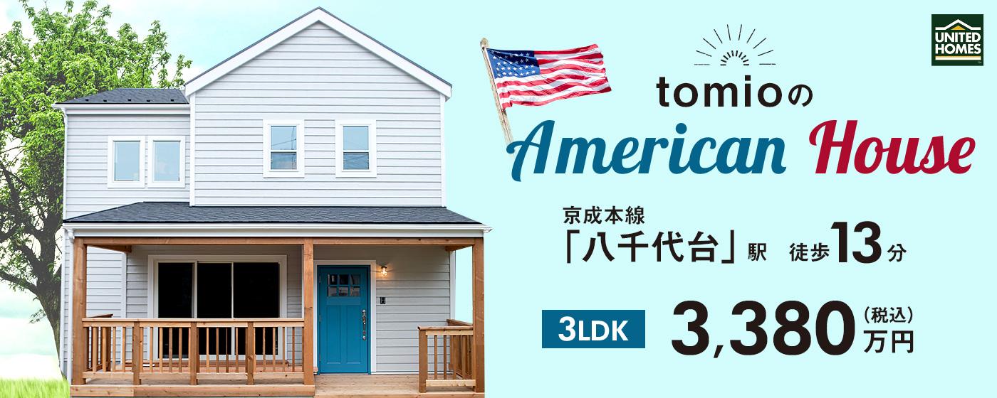 tomioのアメリカンハウス 京成本線『八千代台駅』徒歩13分 3LDK 3,480万円(税込)