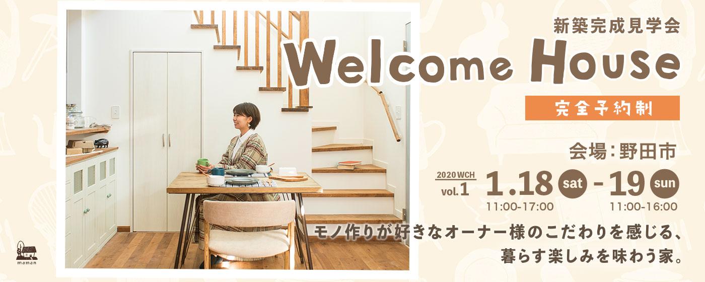 千葉県野田市:新築完成見学会