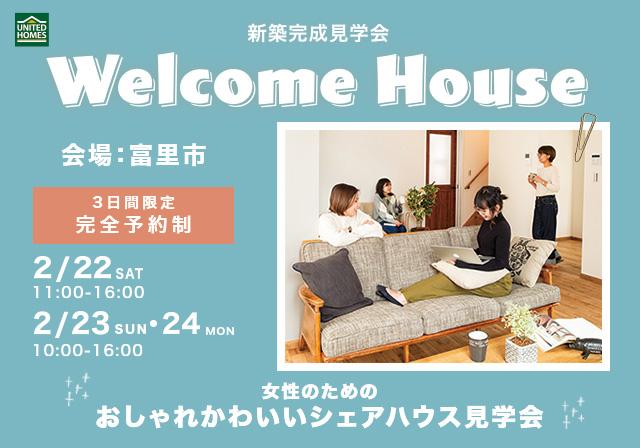 千葉県富里市:新築完成見学会