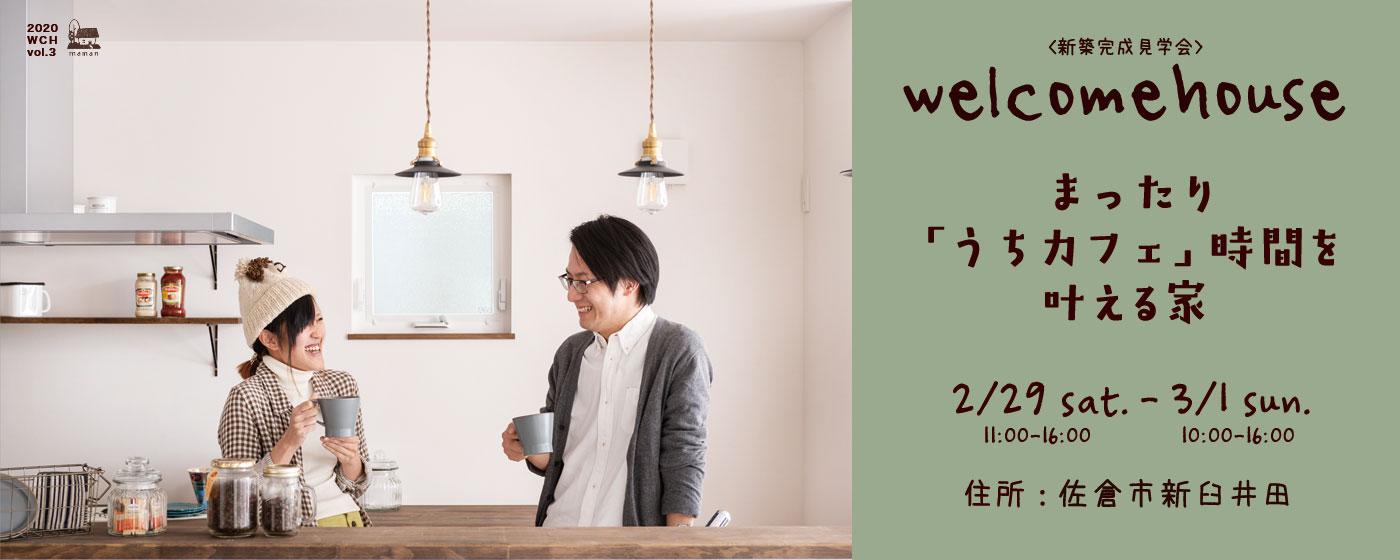 千葉県佐倉市:新築完成見学会