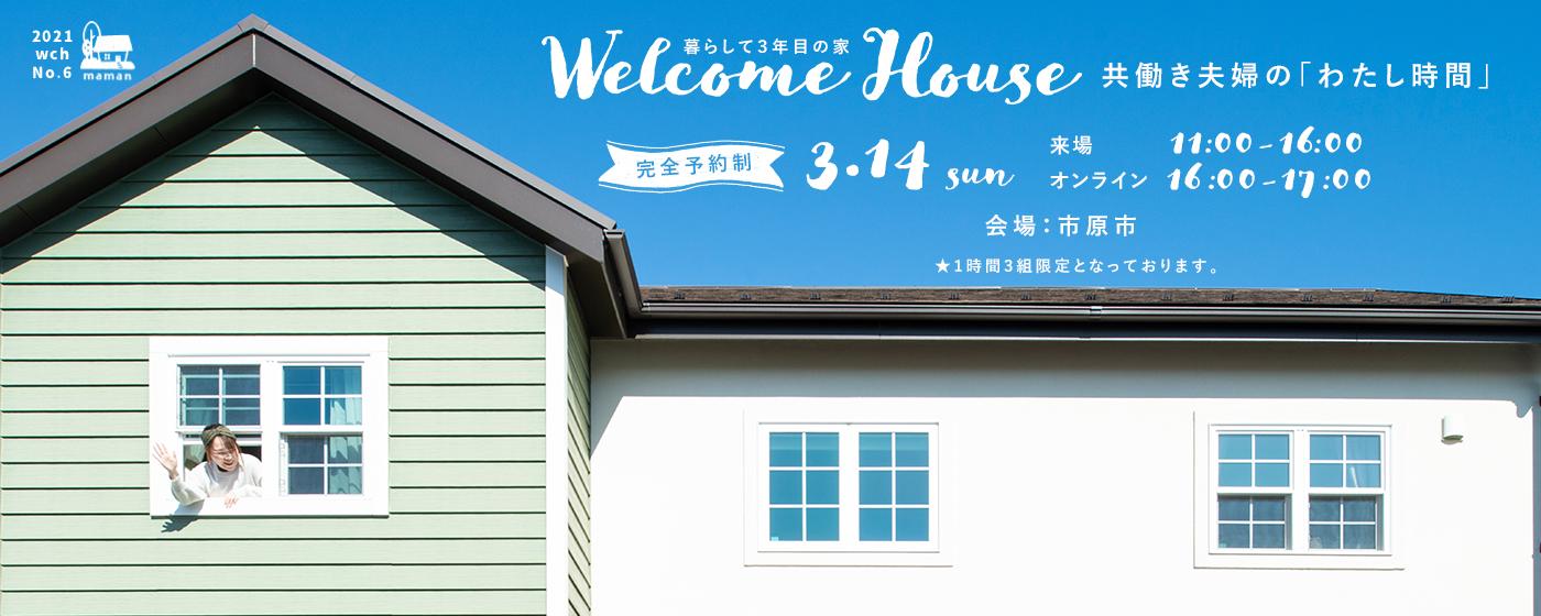 市原市:暮らして3年目のオーナー様の家に特別ご招待