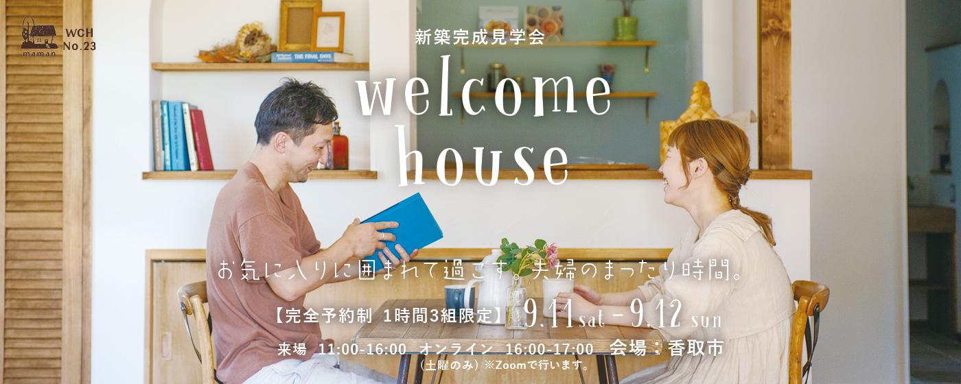 香取市:新築完成見学会