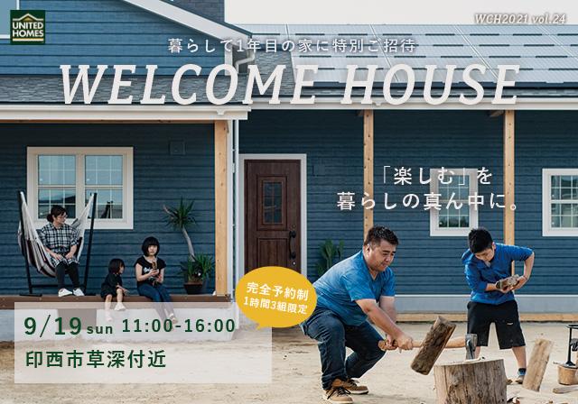 印西市:暮らして1年目の家に特別ご招待